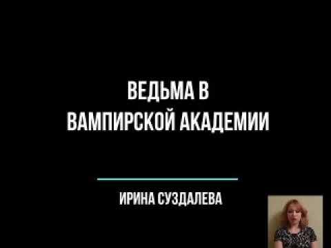 Ведьма в вампирской академии Ирина Суздалева Аудиокнига