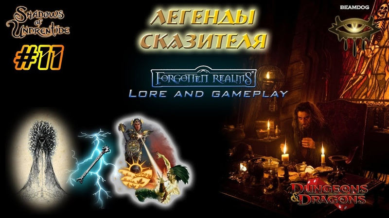 Легенды сказителя | Neverwinter Nights Enhanced Edition | Shadows of Undrentide | 11