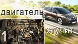 Renault Grand Scenic 2006 - стук в двигателе - методы обнаружения причины стука