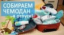 Как собрать чемодан Лайфхаки для путешественников