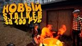 НОВЫЙ S.T.A.L.K.E.R ЗА 100 РУБЛЕЙ! - ИГРА МЕСЯЦА! - V.L.A.D.I.K.