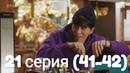 [Озвучка SOFTBOX] Достоинство императрицы 21 серия (41-42)