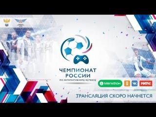 Чемпионат России по интерактивному футболу | Онлайн-отборочные #2