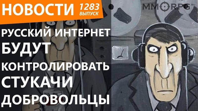 Русский интернет будут контролировать стукачи добровольцы. Новости тольятти/тлт/ноутбук/Пк/Pc/девушка/tlt » Freewka.com - Смотреть онлайн в хорощем качестве