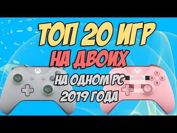 Игры на двоих на одном компьютере №13 / Split screen, HotSeat, Кооператив в 2019 Ссылки