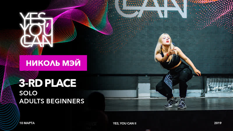 НИКОЛЬ МЭЙ SOLO ADULTS BEGINNERS 3 PLACE YES YOU CAN 2