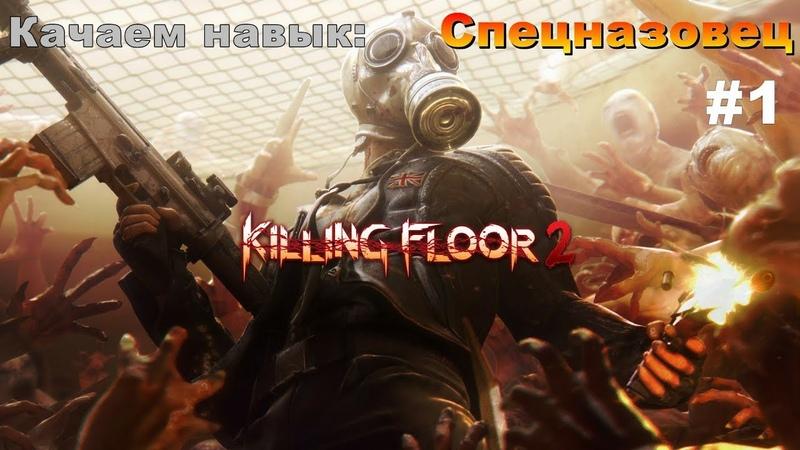 Killing Floor 2 - Качаем навык Спецназовец 1