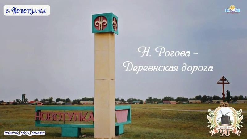Деревенские мотивы 90 лет Питерскому району Деревенская дорога