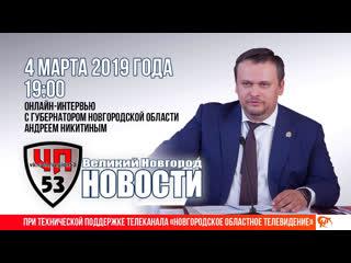 Онлайн-интервью с губернатором Новгородской области А. Никитиным