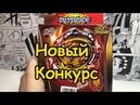 КОНКУРС НА ФЕНИКСА / Бейблэйд Бёрст / Beyblade Burst
