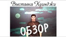 Третьяковская галерея выставка живопись Куинджи ► Художник Ревякин