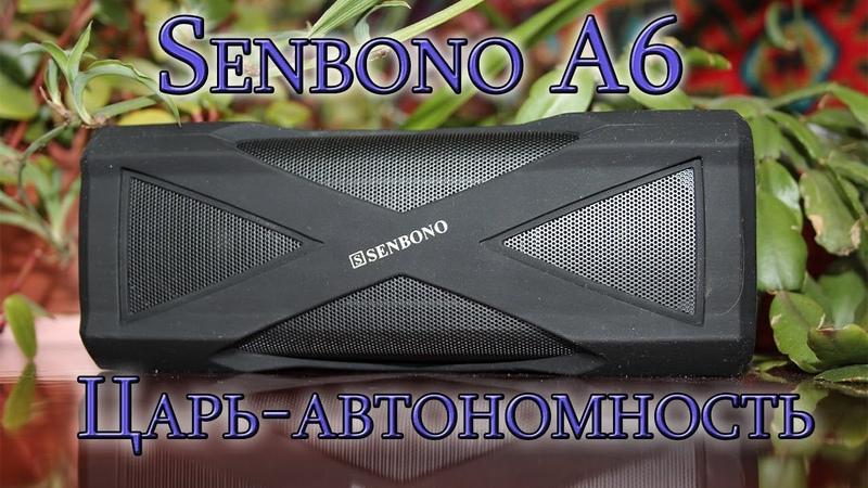 Bluetooth колонка SENBONO A6 с хорошим запасом хода