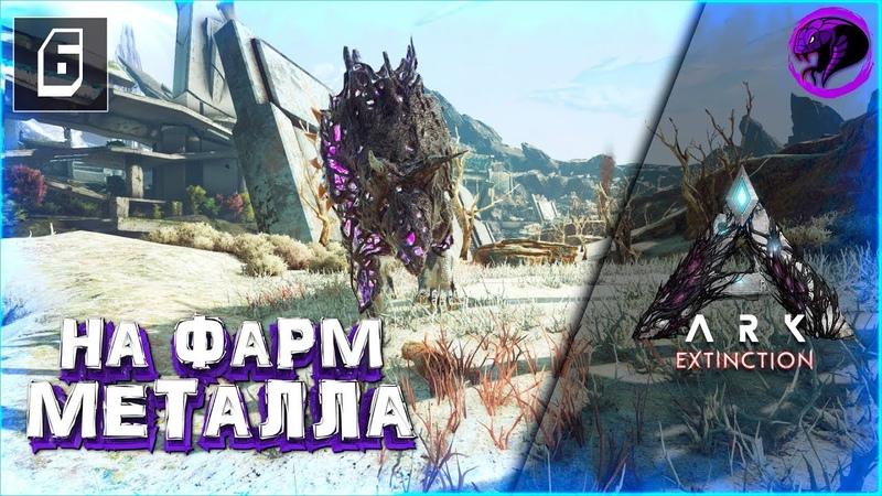 ARK Extinction 6 НА ПЕРЕПЛАВКУ