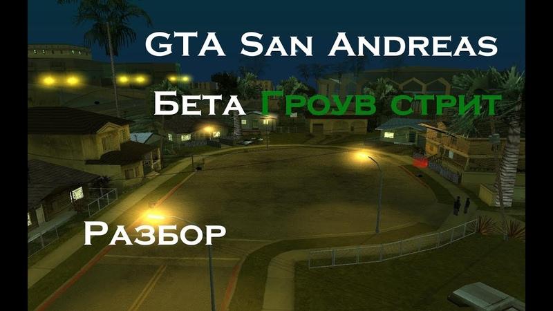 GTA SA Бета гроув стрит (разбор)