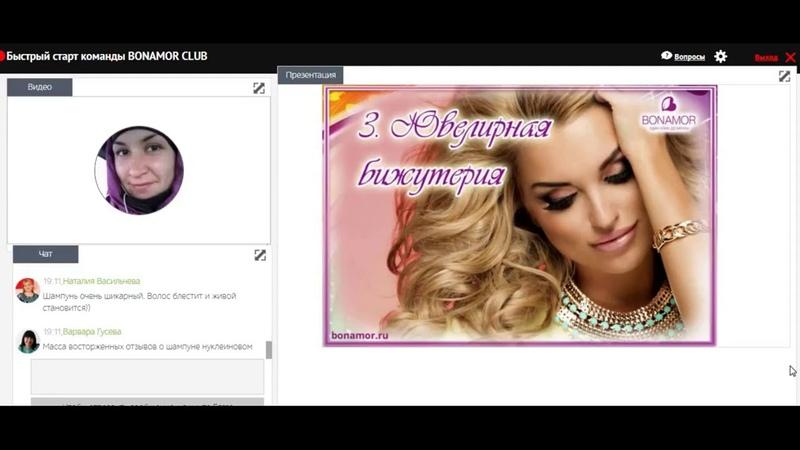 Вся правда о БОНАМОР Новая парфюмерная компания МЛМ сетевого маркетинга в России