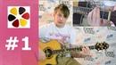 Гитара с нуля- урок1 ритмический рисунокбой №1 и первые аккорды Звезда по имени солнце.