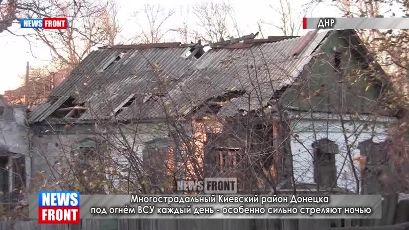 Многострадальный Киевский район Донецка под огнём ВСУ каждый день - особенно сильно стреляют ночью.