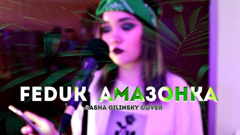 FEDUK - АМАЗОНКА (Sasha Gilinsky cover)