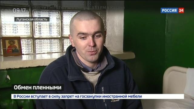 Новости на Россия 24 • Всех на всех Донбасс и Киев согласовали списки для обмена пленных