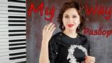 MY WAY Как играть на пианино РАЗБОР песни My Way Мой путь Frank Sinatra Фрэнк Синатра Ноты Piano Tut