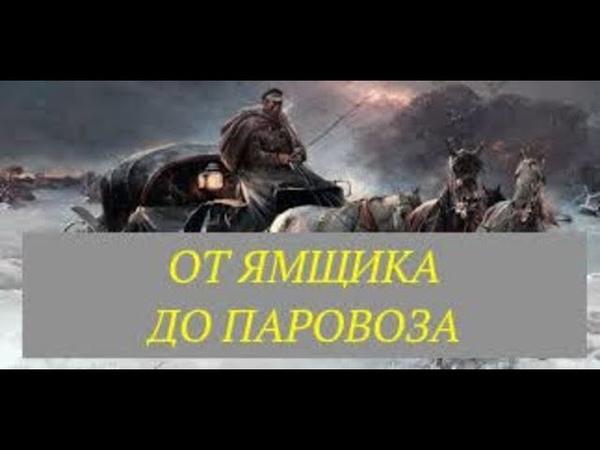 Транспортная интеграция в евразийских империях. Аудиостатья