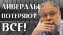 ЛИБЕРАЛЫ ПОТЕРЯЮТ ВСЕ Михаил Хазин новое последнее 2018