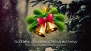 Рождественский гимн - Gaudete (Радуйтесь) ✶