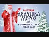 Дед Мороз приглашает на праздник в ТРК Мурманск Молл!