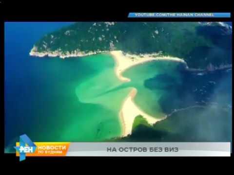 На остров Хайнань можно будет попасть без визы