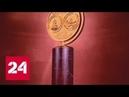 В Москве вручили премию Экономист года Россия 24
