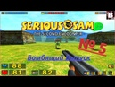 Serious Sam Classic The Second Encounter-№ 5-Бомбящий Выпуск.