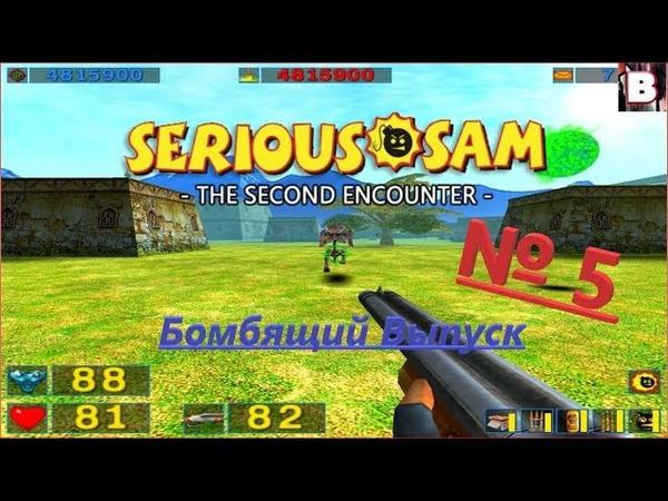 Serious Sam Classic The Second Encounter-№ 5-Бомбящий Выпуск.