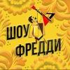 ШОУ ФРЕДДИ - музыкальная игра