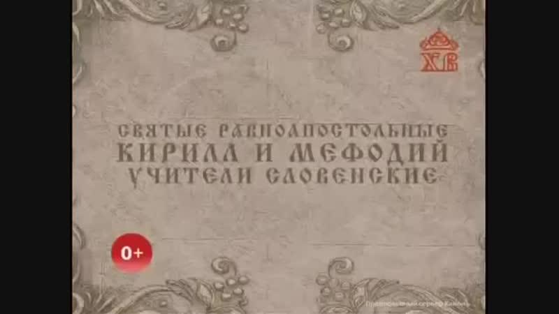 Мульткалендарь 24 мая н.ст. Святые равноапостольные Кирилл и Мефодий