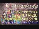 Фейерверки петарды бенгальские огни в магазине СТРОЙАРСЕНАЛ п Авсюнино ул Ленина д 29Б 1