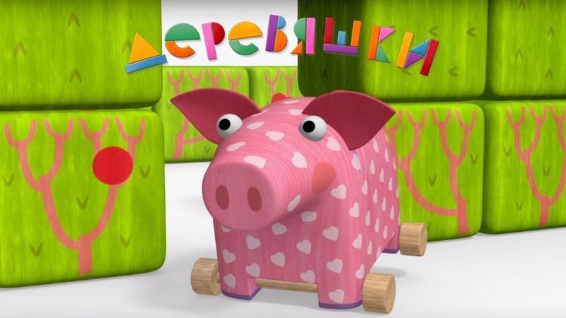 Деревяшки - Лабиринт - Серия 45 - развивающие мультики для малышей
