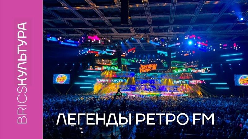 Легенды Ретро FM в Олимпийском