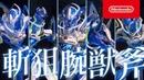 ASTRAL CHAIN(アストラルチェイン) アクション紹介映像