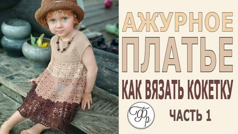 Детское ажурное платье Часть 1 Вяжем квадратную кокетку крючком