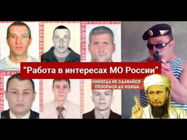 Опубликованы данные шести внештатных ГРУшников РФ воевавших в Украине и Сирии