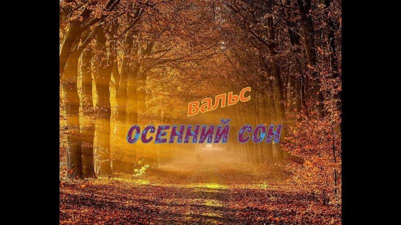 вальс Осенний сон осенние грёзы