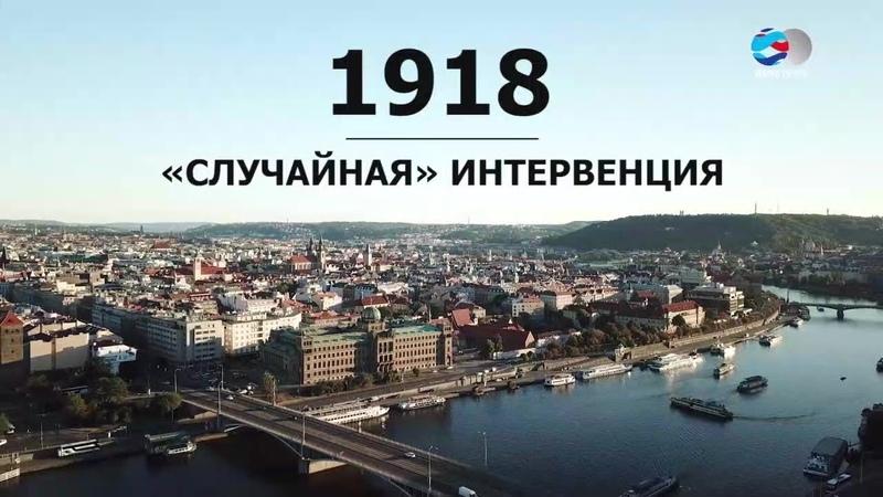 1918. Восьмая серия. Случайная интервенция