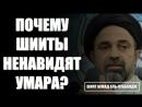 Кто самый главный враг шиитов Откровения шиита - Ахмада Аль-Куббанджи!