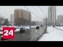 В Москве началось похолодание Россия 24