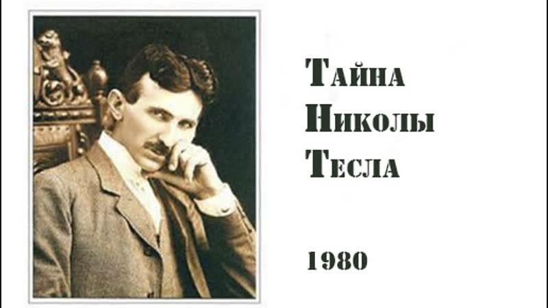 Тайна Николы Тесла _1980. ТАВЕРНА_STEAMPUNK