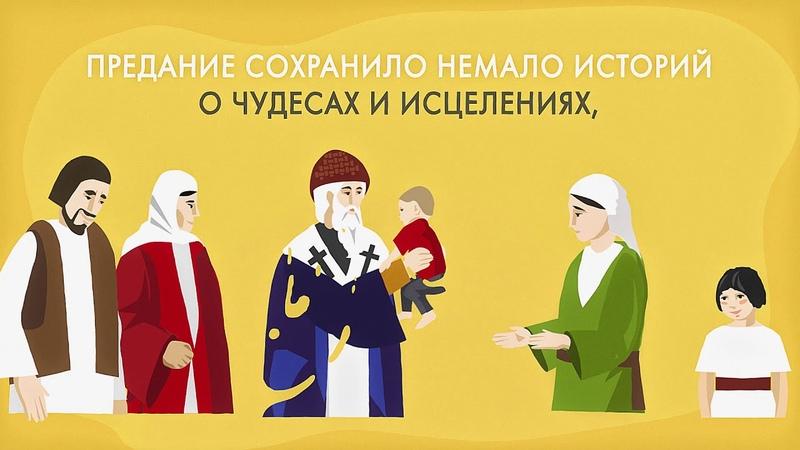 Чудеса и помощь святителя Спиридона Тримифунтского