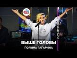 Полина Гагарина - Выше головы (LIVE Авторадио, шоу Мурзилки Live, 27.11.18)