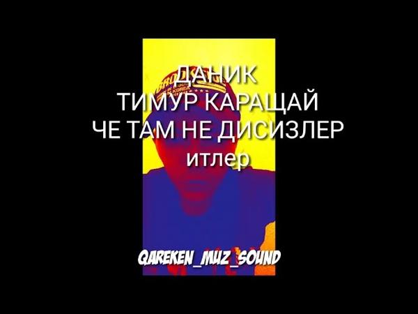 Danik ft temur karashaev ответ от дион