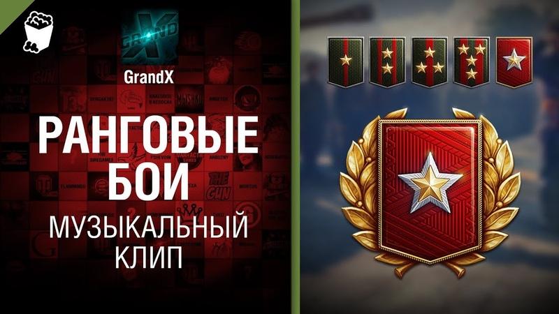 Ранговые бои Музыкальный клип от GrandX World of Tanks