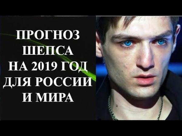 Александр Шепс ПРЕДСКАЗАНИЕ НА 2019 ГОД ДЛЯ РОССИИ И МИРА